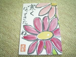 Etegami_002
