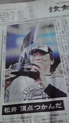 松井選手!!